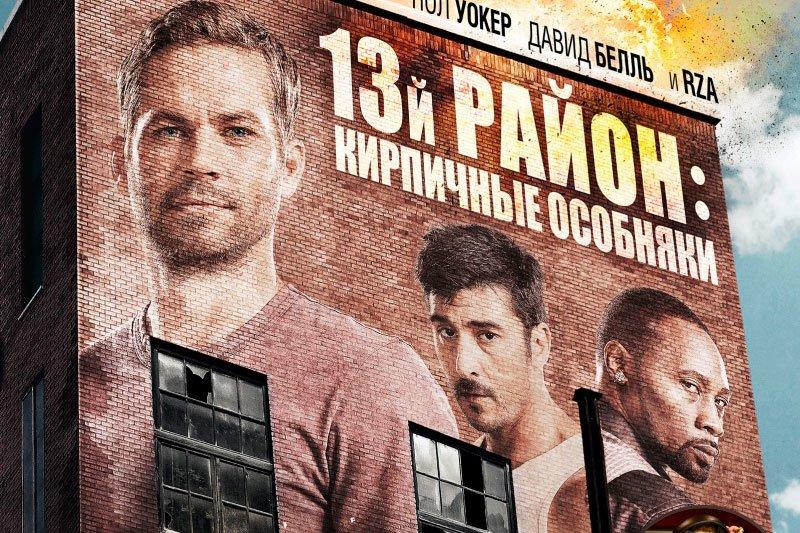 Обзор кинопремьер в белгородских кинотеатрах, фото-3
