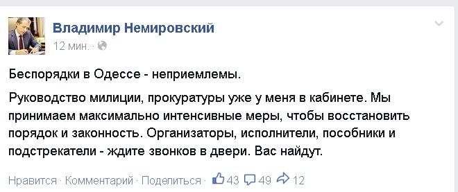 Столкновения в центре Одессы. Информация обновляется (ФОТО, СТРИМ), фото-1