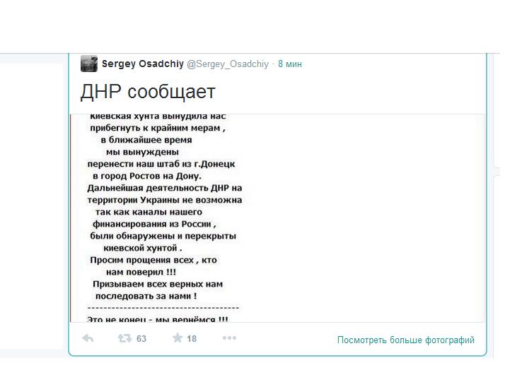 ДНР переезжает в Ростов-на-Дону? (Скрин), фото-1