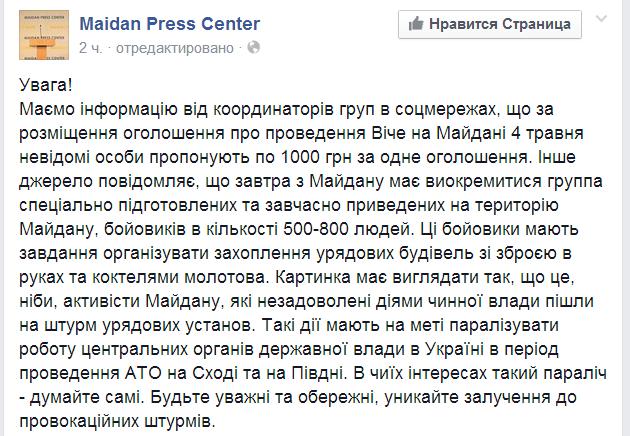 Увага! На Євромайдані очікуються провокації, фото-1
