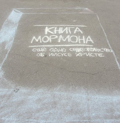 МОРМОНЫ - 1