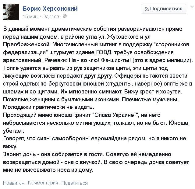 В Одессе штурмуют здание горУВД (ФОТО, ИНФОРМАЦИЯ ОБНОВЛЯЕТСЯ), фото-6