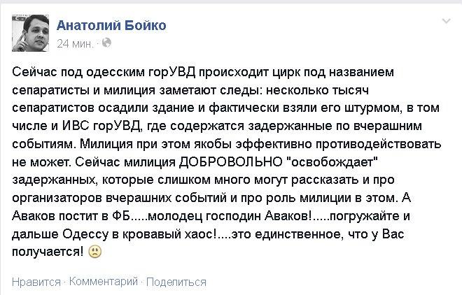 В Одессе штурмуют здание горУВД (ФОТО, ИНФОРМАЦИЯ ОБНОВЛЯЕТСЯ), фото-5
