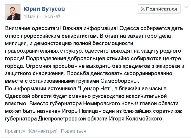 В Одессе штурмуют здание горУВД (ФОТО, ИНФОРМАЦИЯ ОБНОВЛЯЕТСЯ), фото-2