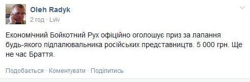 У Львові пообіцяли заплатити 5 тис. грн за підпалювача російських представництв, фото-1