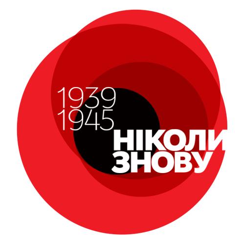 Тернополян закликають замість георгіївської стрічки використовувати новий символ до дня 9 травня (фото), фото-1