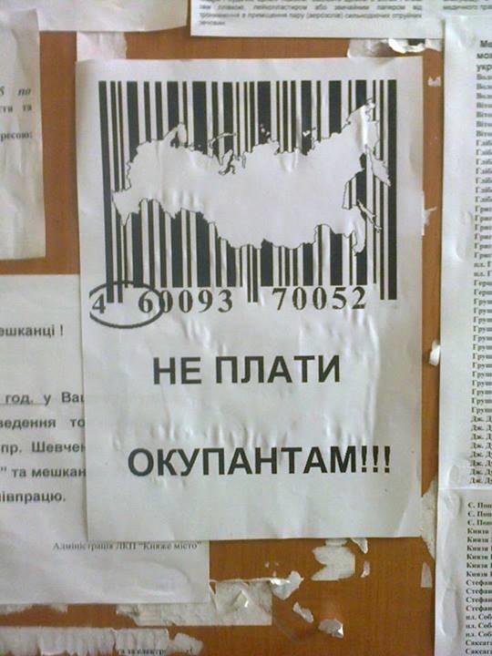 200 під'їздів Львова обклеїли агітками: «Не плати окупантам» (ФОТО), фото-1