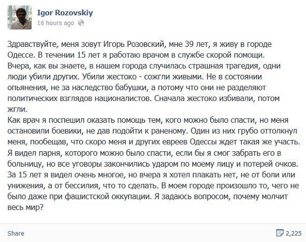 Як російська пропаганда працює у Facebook, фото-2
