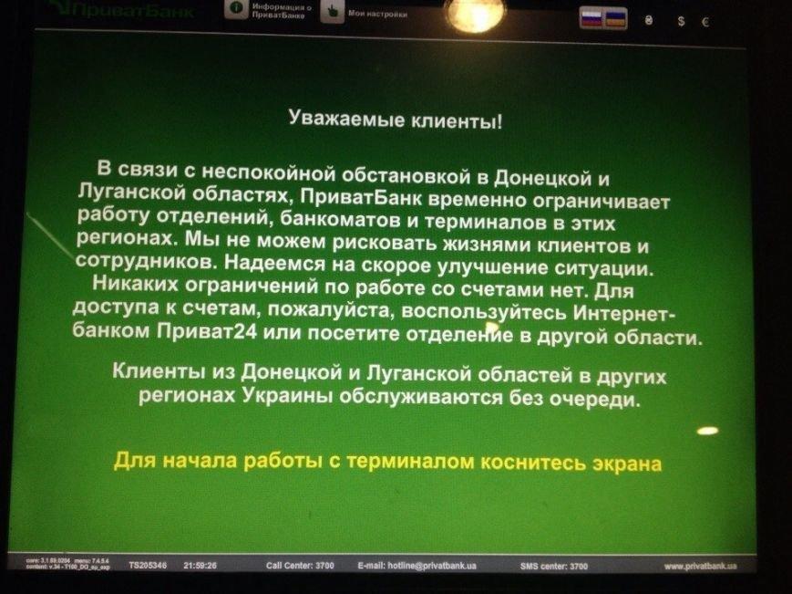 ПриватБанк приостанавил работу в Донецкой и Луганской областях, фото-7