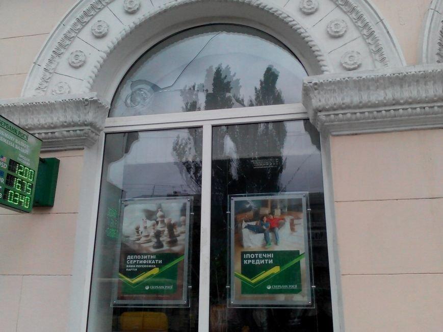 В Николаеве «начистили» стекла «Сбербанку России»  (ФОТОФАКТ), фото-1