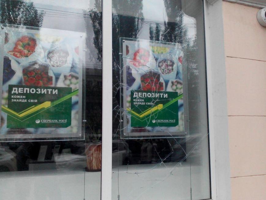 В Николаеве «начистили» стекла «Сбербанку России»  (ФОТОФАКТ), фото-2