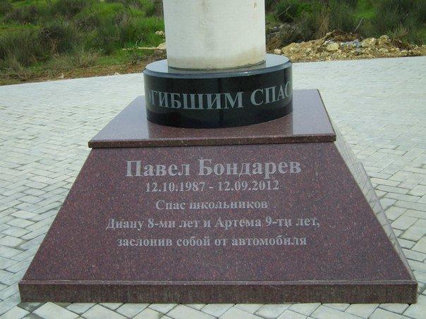 Сегодня в Крыму откроют памятник погибшим героям, спасшим детей (ФОТО), фото-3