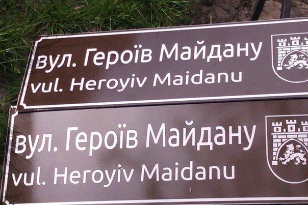 У Львові встановили таблички на вул. Героїв Майдану (ФОТО), фото-1