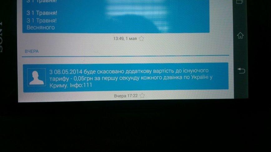 ФОТОФАКТ: МТС отменил завышенную стоимость звонков на Украину для крымчан, фото-1
