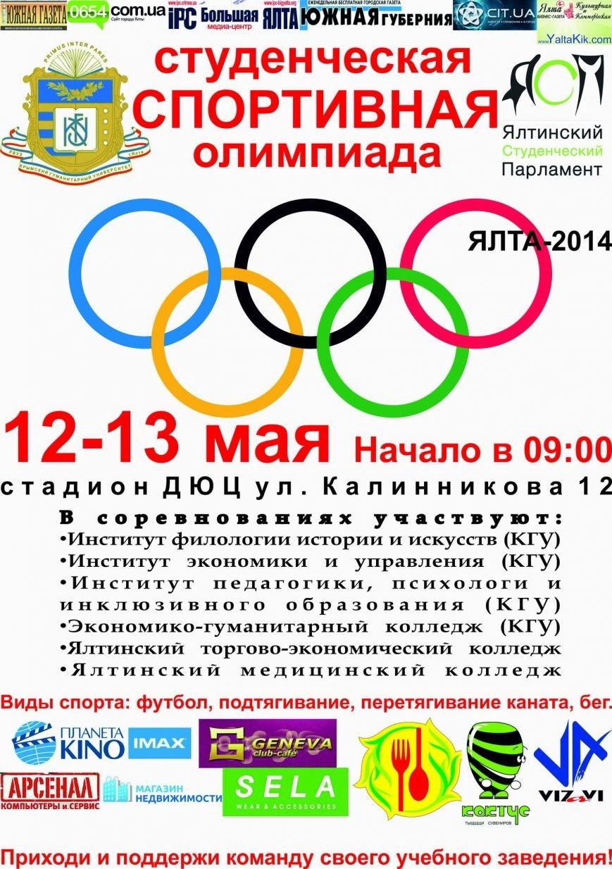 В Ялте пройдет первая Студенческая спортивная олимпиада, фото-1