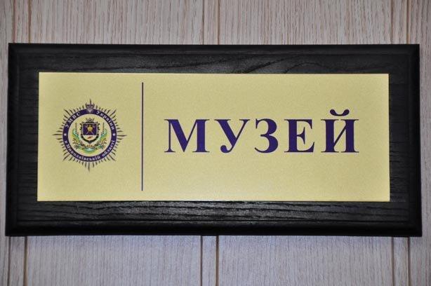 Седнев сдержал свое слово - в Николаеве открыли после реконструкции музей истории милиции, фото-2