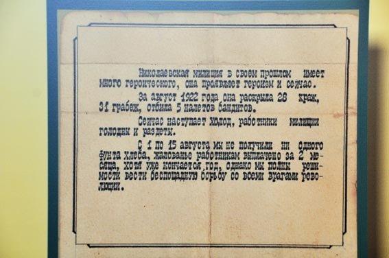 Седнев сдержал свое слово - в Николаеве открыли после реконструкции музей истории милиции, фото-5