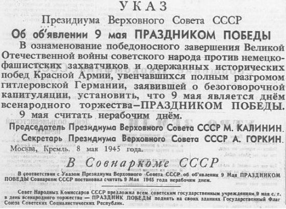 Указ_ПВС_СССР_от_9_мая_1945_года_'Об_объявлении_9_мая_праздником_Победы'