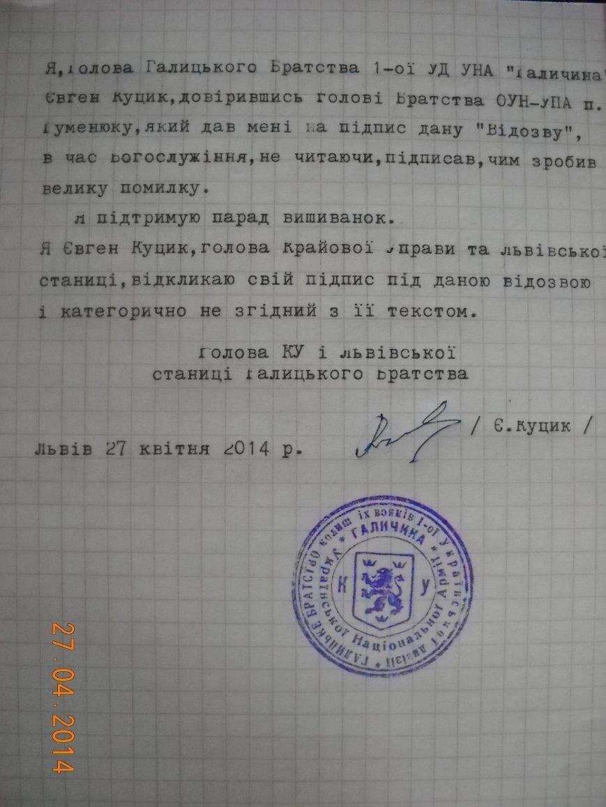 Олена Незабудка: я влаштовую у Львові ще один захід у вишиванках, фото-1