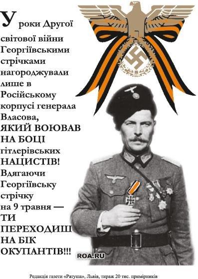 У Львові надрукували роз'яснювальні листівки про «георгіївську стрічку» і нацистів (ФОТО), фото-1