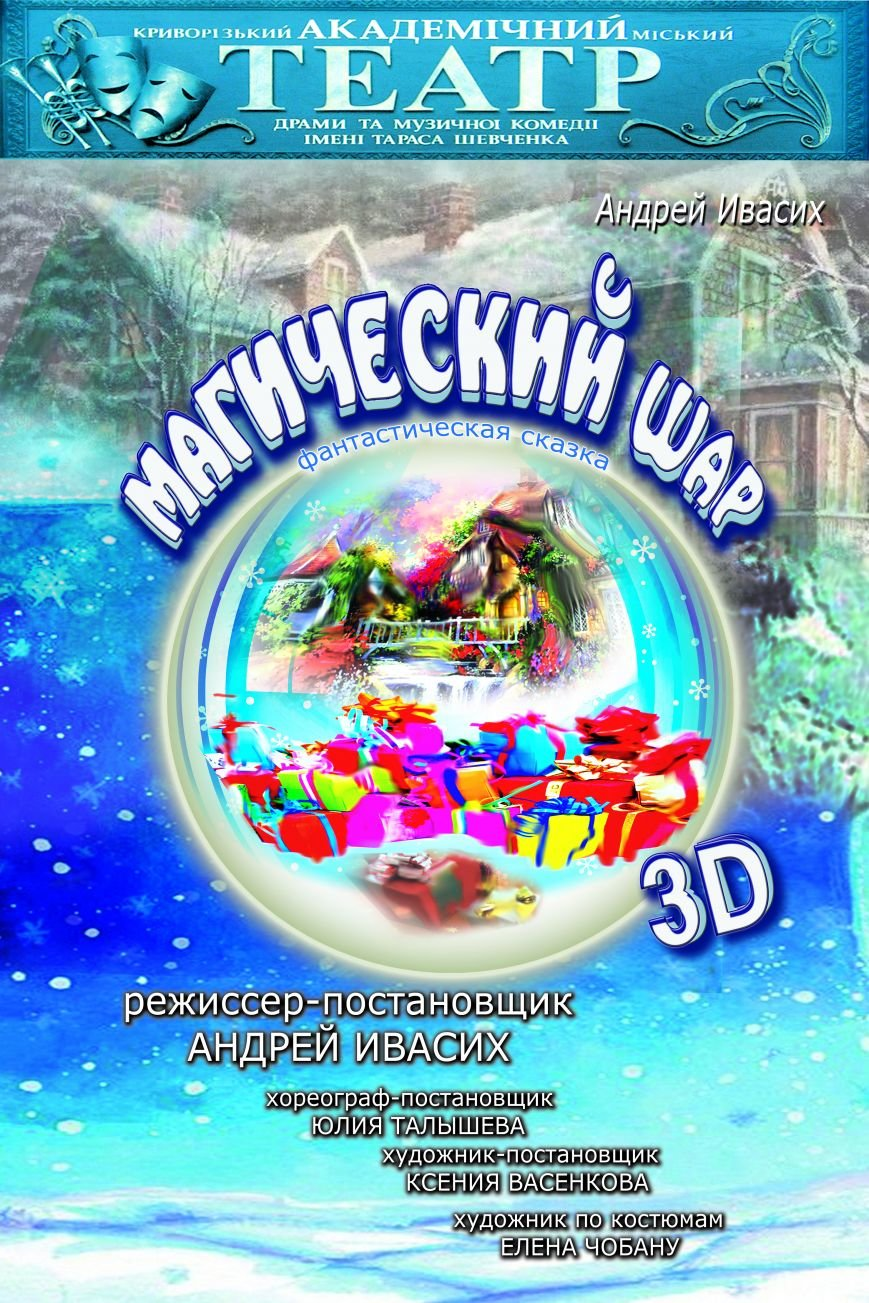 магический шар гастроли3D