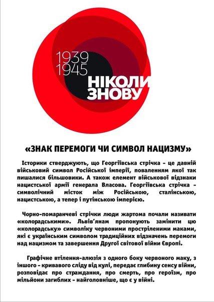 У Львові роздали стрічки у вигляді червоного маку (ФОТО), фото-3