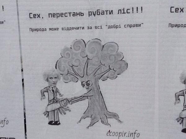 Львів заклеїли агітками проти Ірини Сех (ФОТО), фото-2