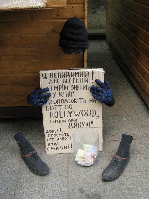 У центрі Львова невидимка збирає гроші на квиток до Hollywoodу і літній одяг (ФОТО), фото-1