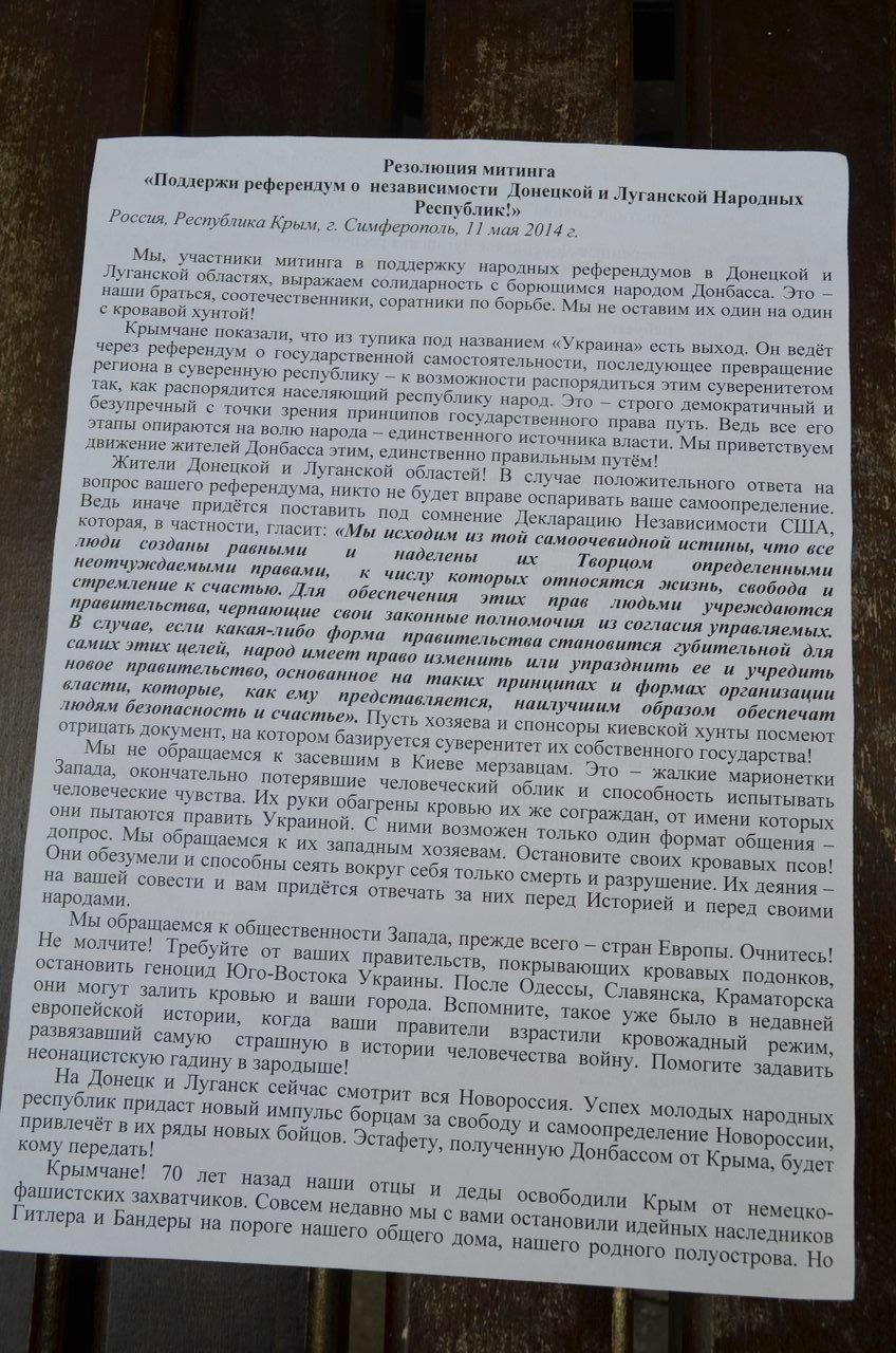 Симферопольцы вышли на митинги в поддержку юго-востока Украины (ФОТО, ВИДЕО), фото-12
