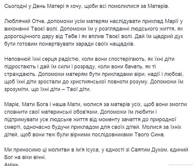 Львівська активістка Руслана присвятила вірш матерям загиблих євромайданівців, фото-2
