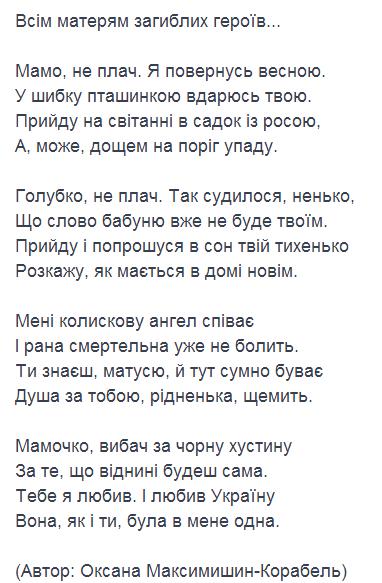 Львівська активістка Руслана присвятила вірш матерям загиблих євромайданівців, фото-1