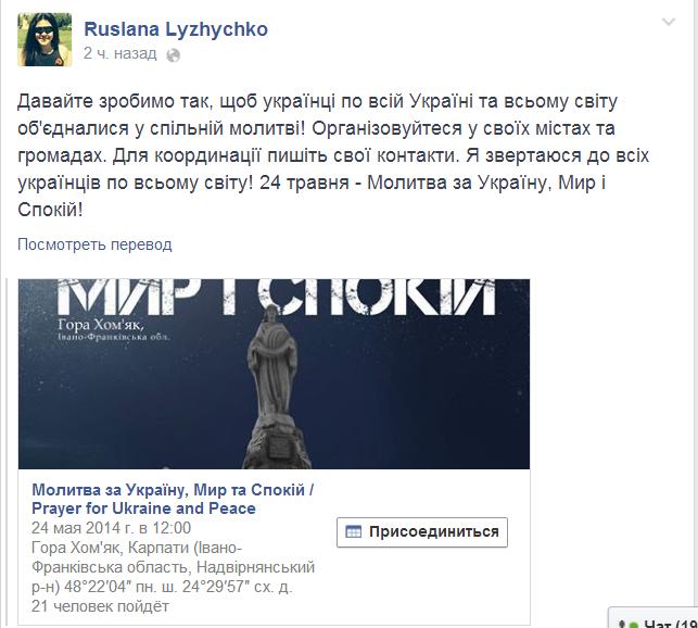 Руслана закликала львів'ян помолитися на неймовірній висоті напередодні виборів, фото-1