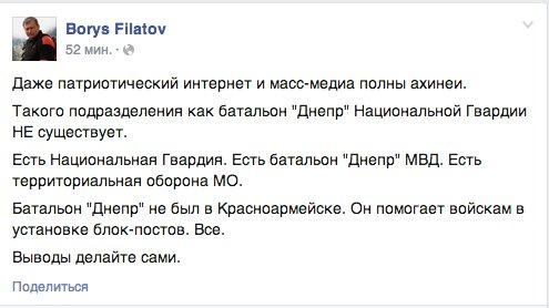120__Borys_Filatov_-_Даже_патриотический_интернет_и_масс-медиа_полны___ (1)