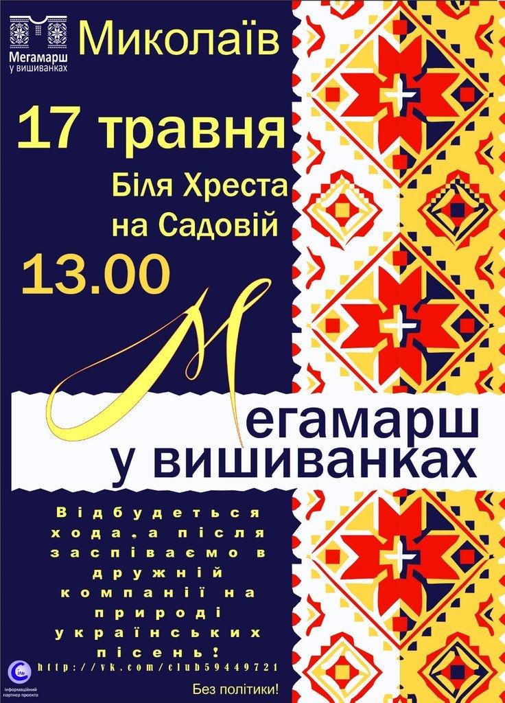 В Николаеве состоится мегамарш вышиванок, фото-1