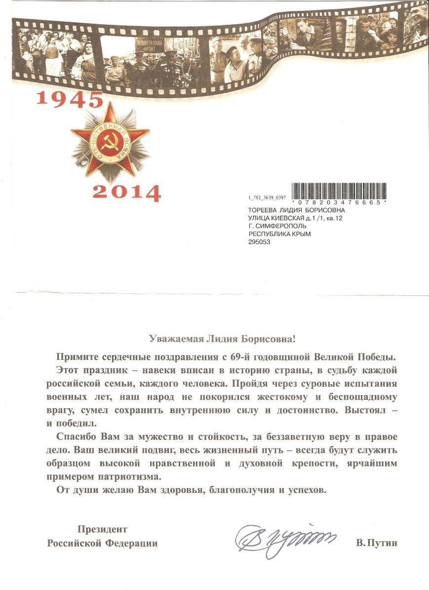 Тореева Поздраваление от Президента РФ