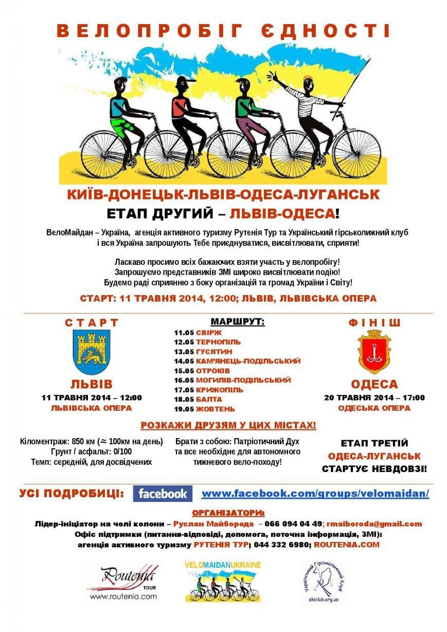 Сьогодні тернополяни можуть долучитися до Велопробігу Єдності, фото-1