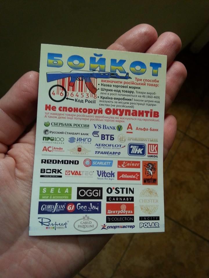 У Львові роздають листівки із закликом бойкотувати російське (ФОТО), фото-2