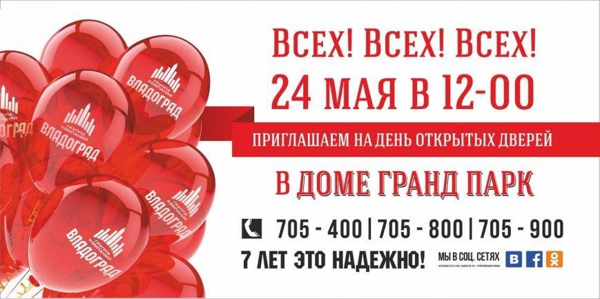 Владоград приглашает на День открытых дверей, фото-1