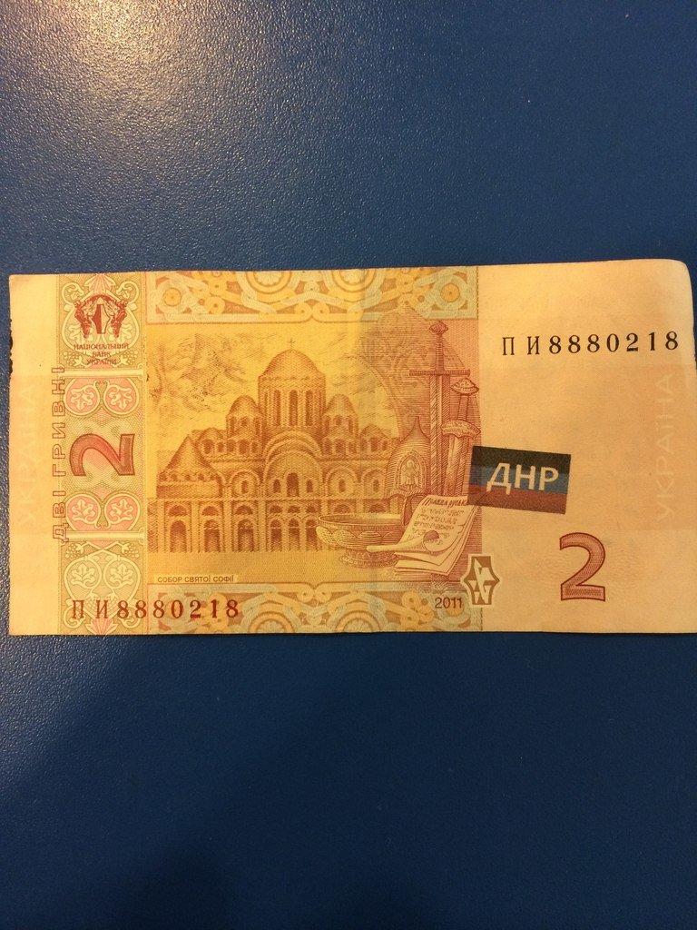 В Мариуполе «ходят» гривны Донецкой народной республики (Фотофакт), фото-1