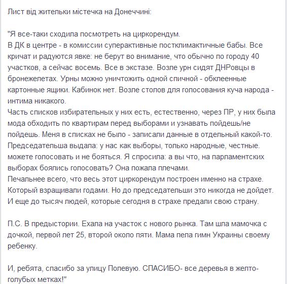 Донеччанка написала листа Руслані та розповіла, як насправді відбувся «циркорендум» на сході України, фото-1
