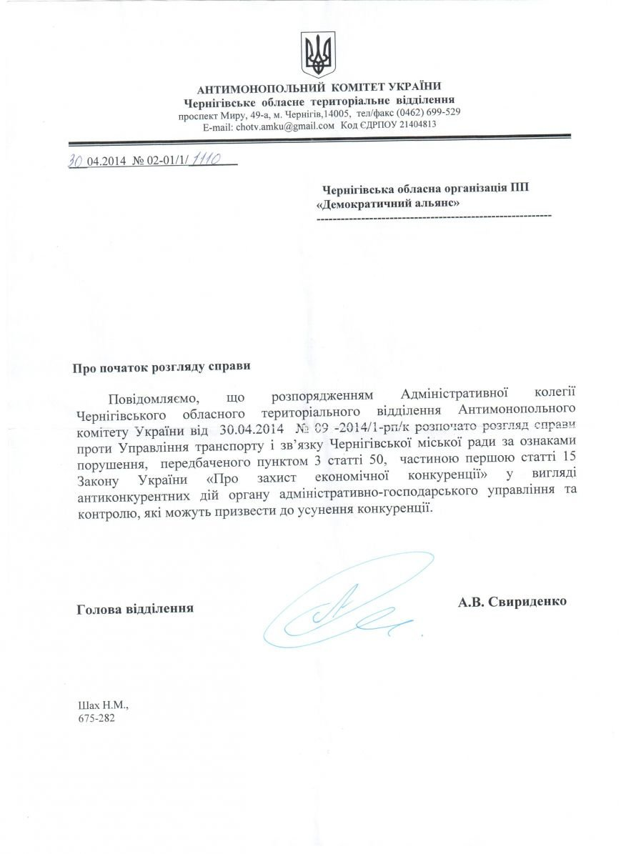 Антимонопольный комитет займется черниговскими перевозчиками и чиновниками, фото-1