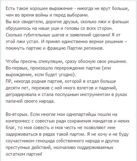Янукович-молодший пішов геть із Партії Регіонів, фото-1
