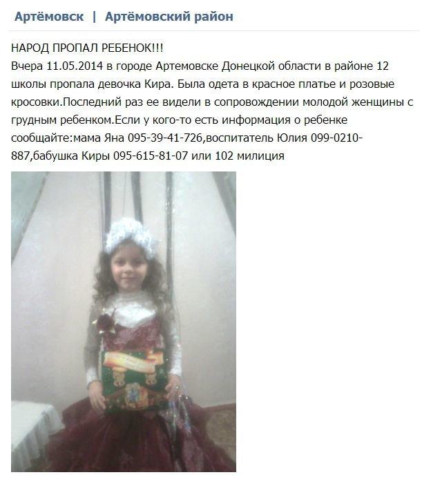 В Артемовске пропала девочка: мама говорит, что подруга не приводит ребенка домой третий день, фото-1