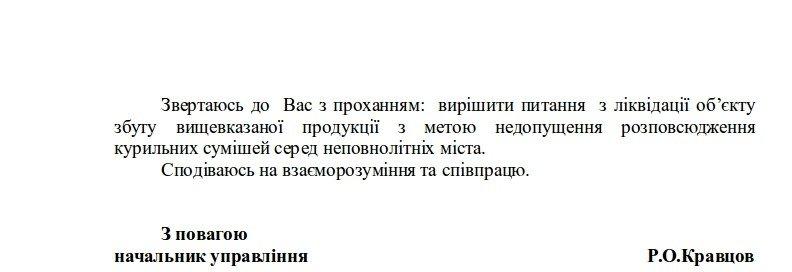 спайс2