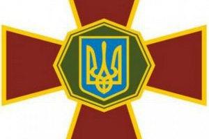 герб гвардии