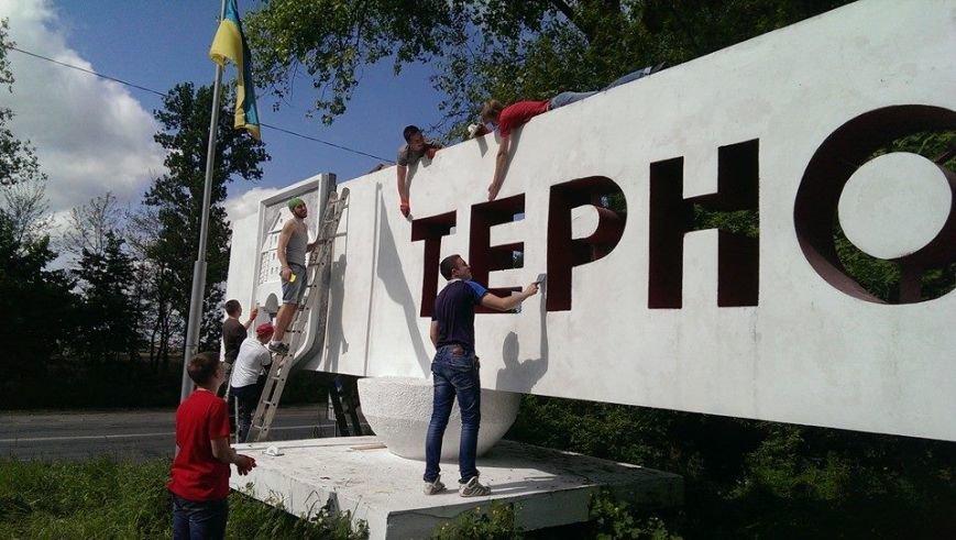 В'їзд у Тернопіль уже синьо-жовтий (фото), фото-2