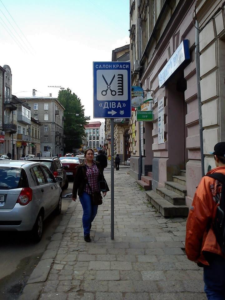 Бережіть голову. У центрі Львова посеред тротуару встановили знак (ФОТО), фото-2