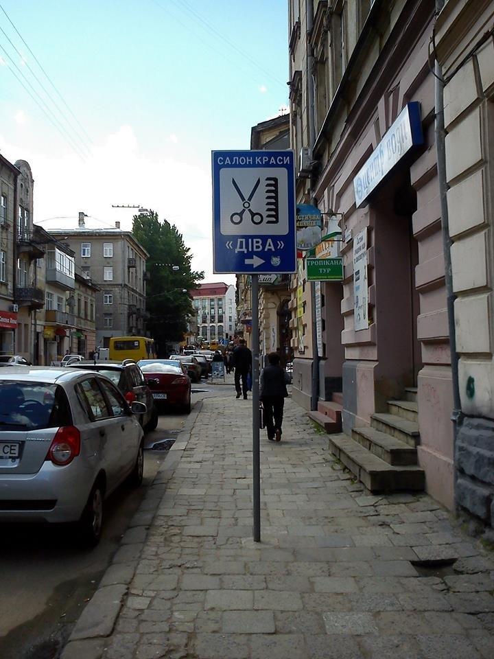 Бережіть голову. У центрі Львова посеред тротуару встановили знак (ФОТО), фото-3