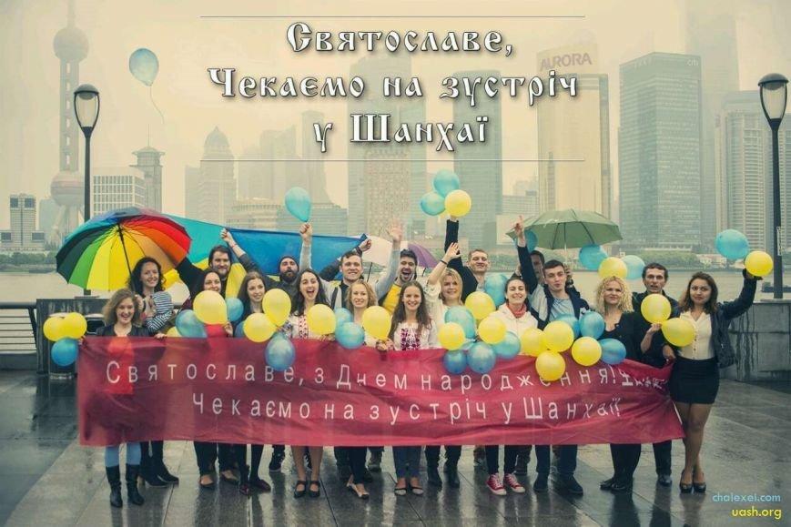 Львів'янки привітали Святослава Вакарчука із Днем народження (ФОТО), фото-1