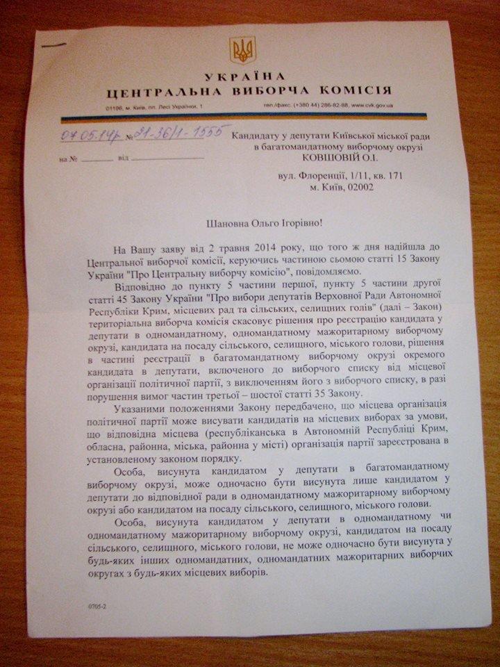 Знімати з виборів – це кучмівський метод, - львівський нардеп про Лесю Оробець (ФОТО), фото-4
